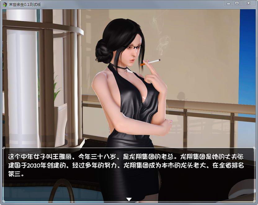 季世余生 Ver1.0 中文版【新作/末日生存类/500M/RPG/中文/动态CG】