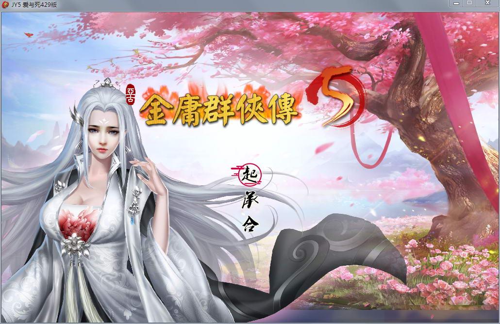 绅士武侠金庸群侠传5 爱与死:4月29日版+攻略+存档+修正【更新/中文RPG/4G/0378】