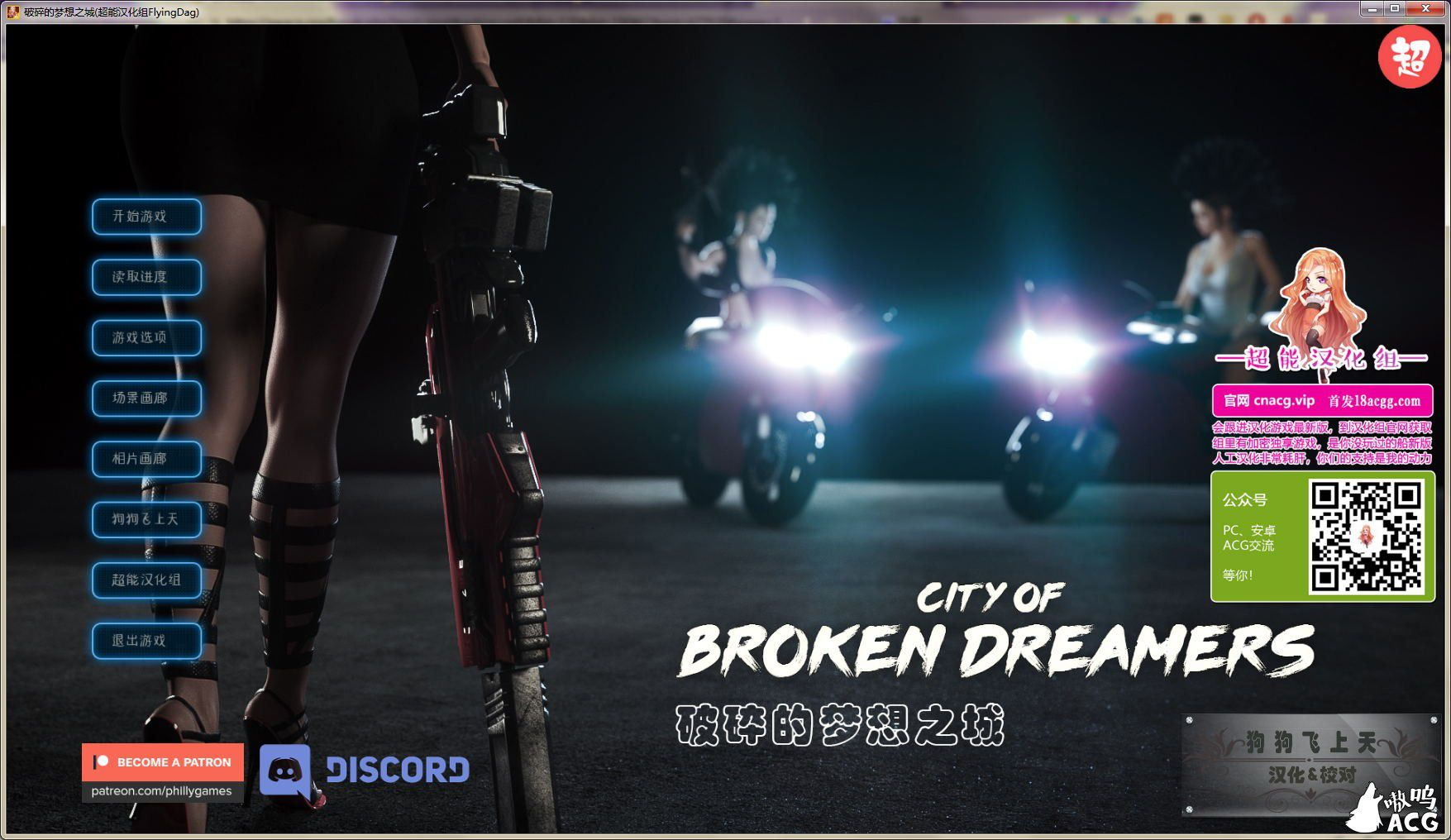 破裂的胡想之城 City of Broken Dreamers Ver0.22【更新/PC+安卓/SLG/2.5G/0412】