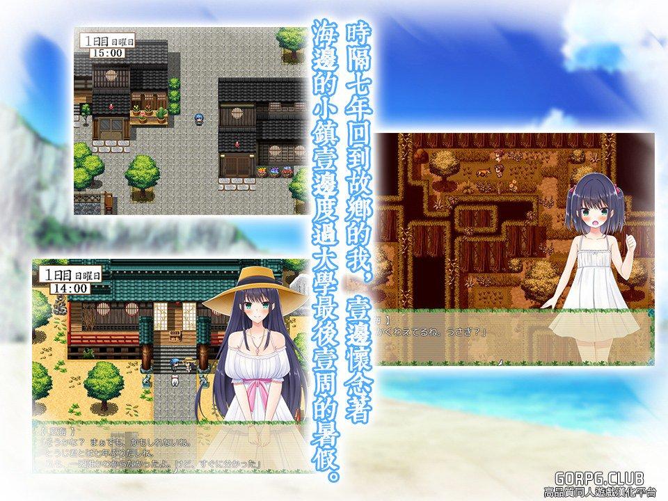 和夏海的暑假~已经的懊悔和炎天的重逢 完整汉化版【RPG/汉化/300M/0372】