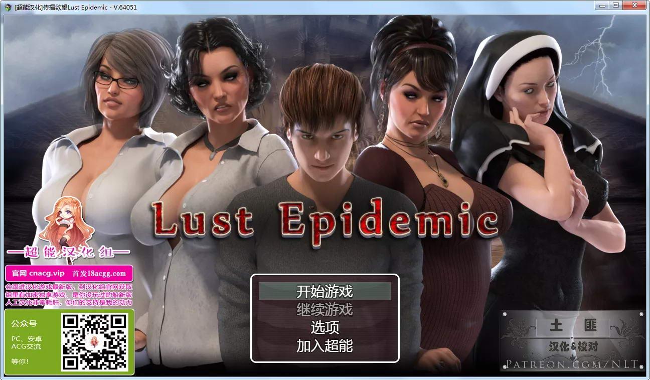 欧美PRG/汉化/高质动态】传播欲望:Lust Epimedium V.64051+全CG存档【更新】【3G】