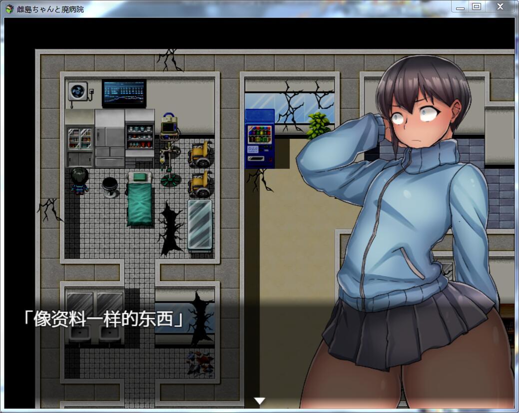 雌岛和烧毁病院 完整汉化版【RPG/汉化/500M/0410】