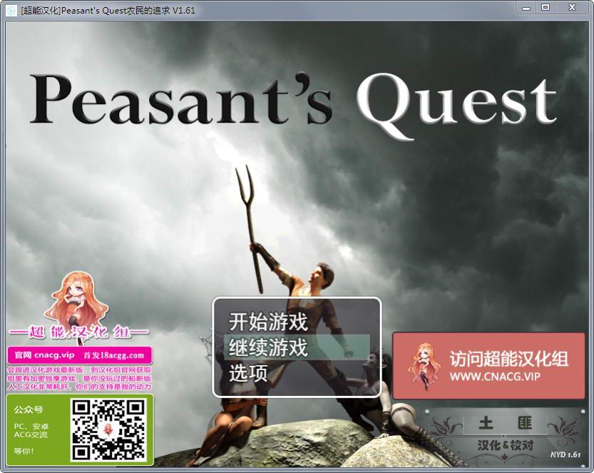 农人的追求-Peasant's Quest V1.61汉化版+存档+图文攻略【更新/2G/RPG/汉化/0419】