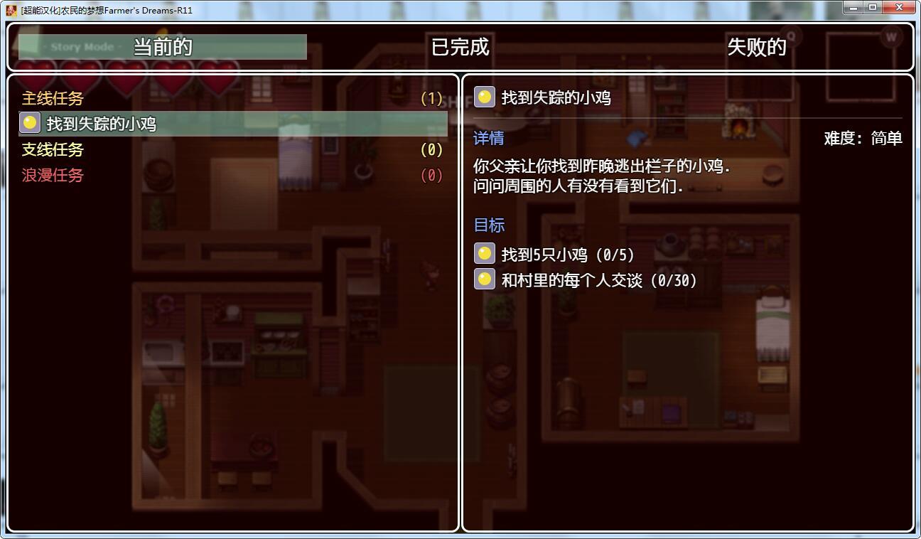 农人的胡想:Farmer's Dreams-R11.5 【RPG/汉化/动态CG/1.6G/0463】