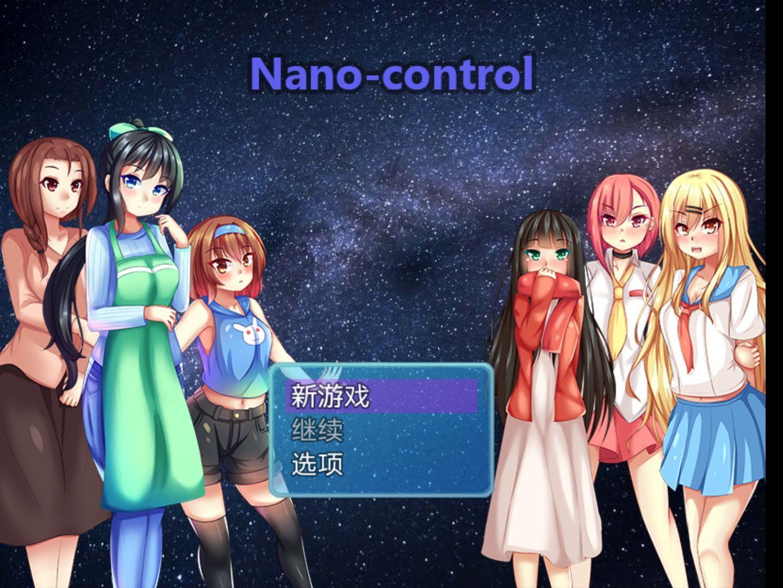 纳米控制 V0.17d 步卒汉化版+攻略作弊【PC+安卓/RPG/汉化/更新/700M/0473】