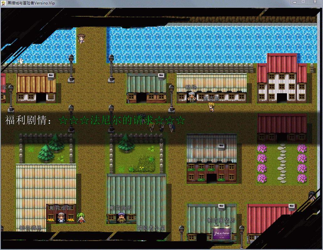 【国产大型RPG/中文】黑岸城与冒险者 V45.94 夏日超级VIP激爽版【丝哇/裤袜控】【3G】