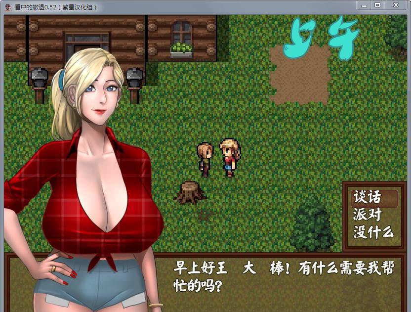 僵尸的撤离 Ver0.72 汉化版+攻略【更新/RPG/PC+安卓版/1.6G】