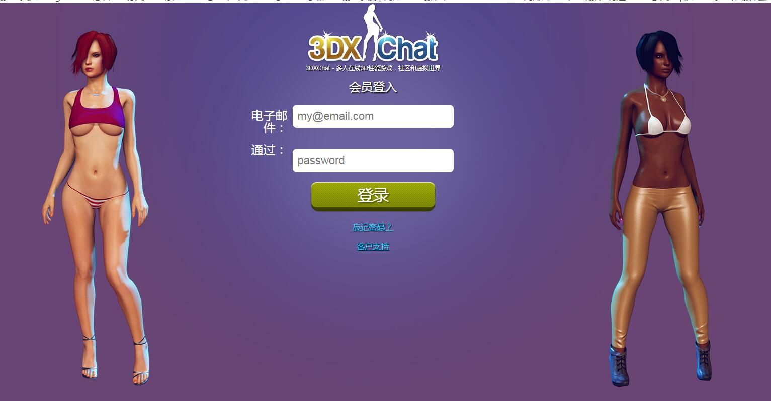 3DXChat V2.6 离线破·解版!(真·不要钱)【西欧网游/3D模拟/全动态/2.5G/0507】