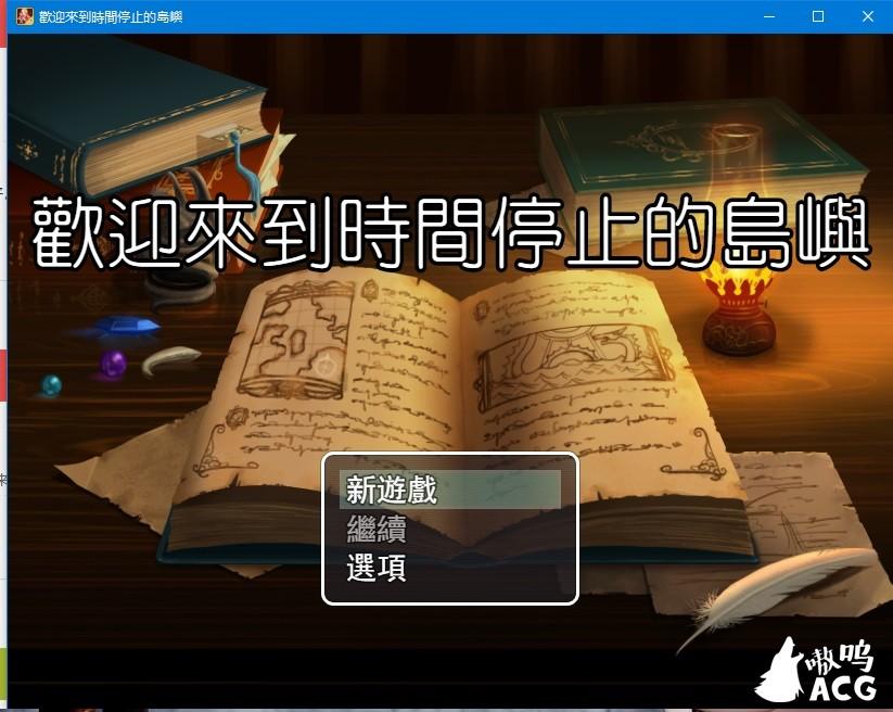 欢送来到时间截至的岛屿!V2.2 中文版【更新/国人建造RPG/中文/PC+安卓/800M/0520】