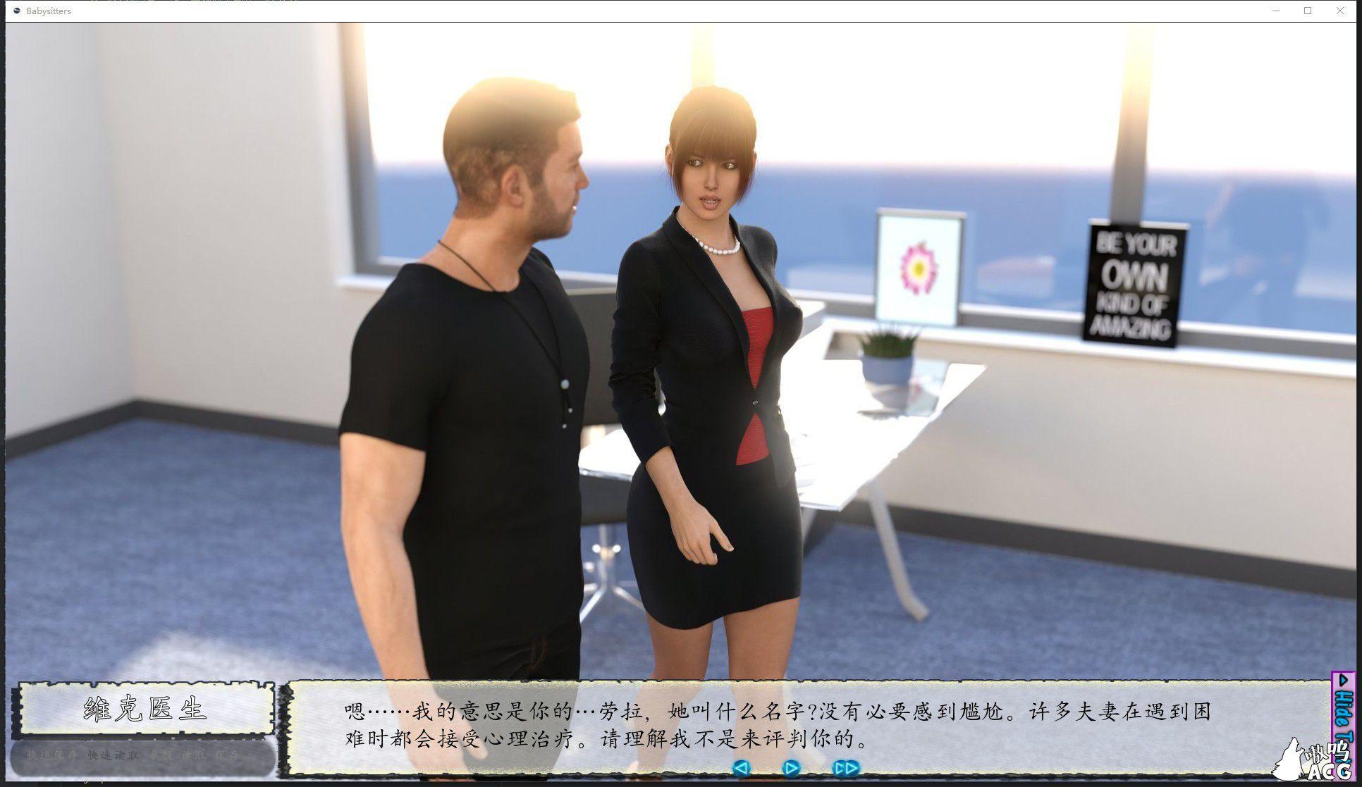 《新 保 姆》Babysitter VC0.1汉化版 【新汉化/SLG/PC+安卓版/500M/0528】