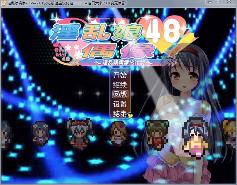 银乱娘偶像48 Ver2.01 汉化版+全回想【战斗≠口/全CV/RPG/汉化/动态CG/1.6G】