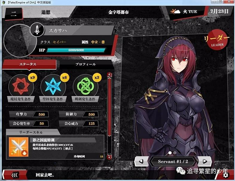 命运-尘埃帝国:Fate/Empire of Dirt 第二章+存档【更新/PC+安卓/RPG/汉化/2G】