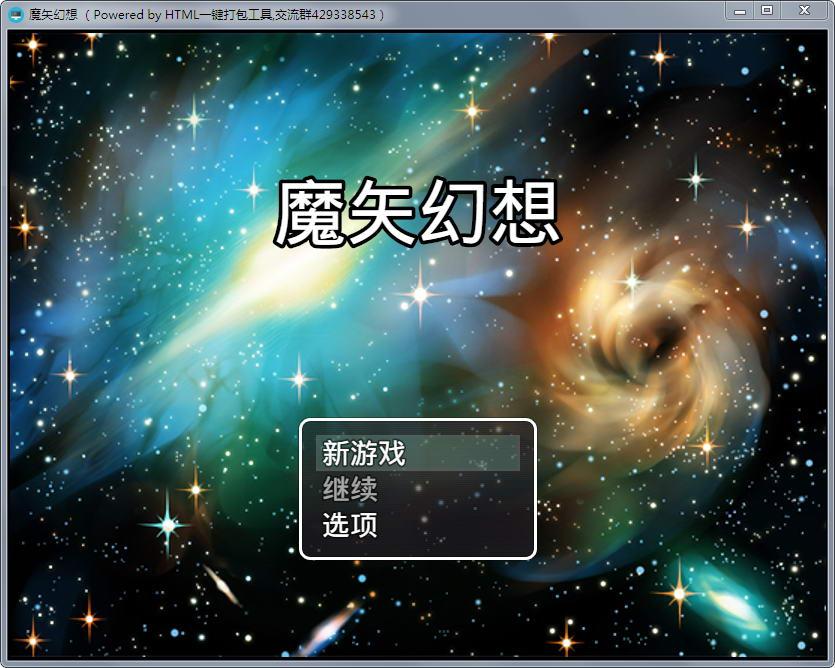 魔矢幻想 中文版【新作/PC+安卓版/超精美/06-22-02/2.6G】