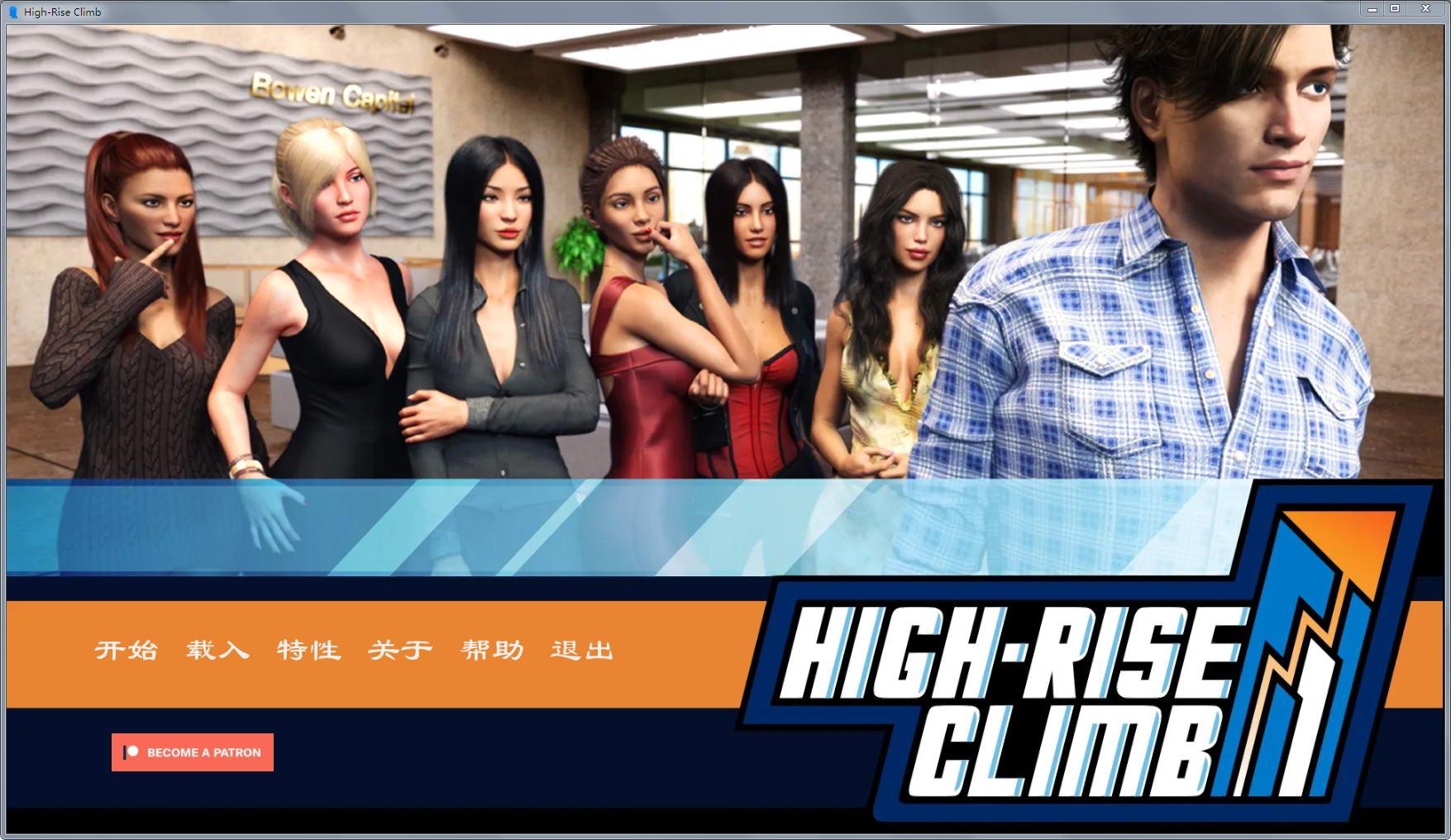 职场高升:HighRiseClimb Ver0.65a 高压汉化版+安卓版