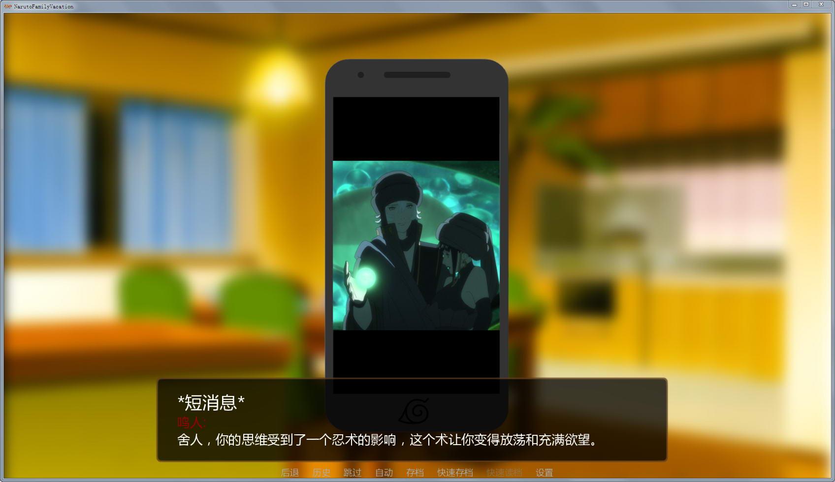 火影同人:鸣人的假期 Ver 1.0 免付费最终汉化版+攻略【PC+安卓/ADV/06-26-04/1G】