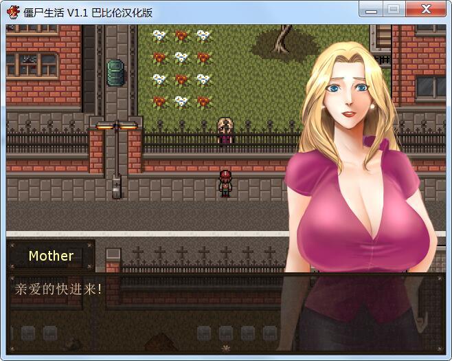 【RPG/汉化/动态CG】僵尸生存 Ver1.1B3 完结汉化修复版+作弊室+攻略【完坑】【500M】