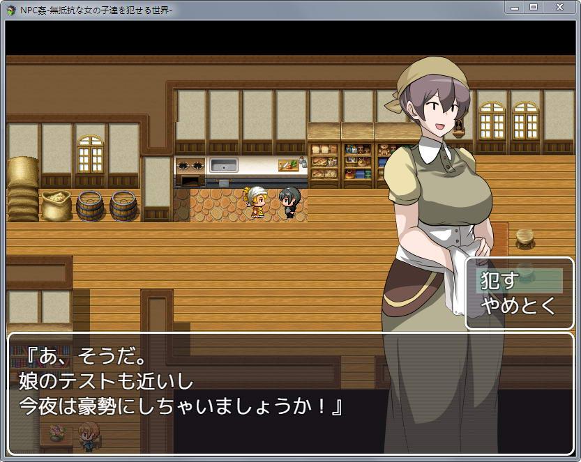 侵饭NPC:女孩子的异世界!+全CG★超直爽弄法【新作/RPG/550M/07-01-04】