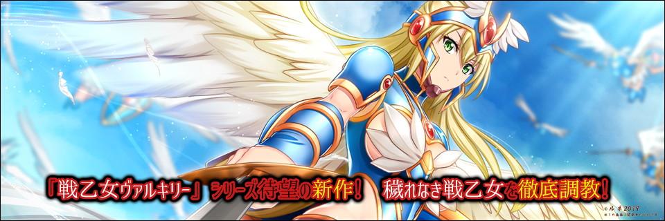 女武神瓦尔基里3:毫不会向你如许的汉子屈从!【大型ADV/07-04-05/1.5G】