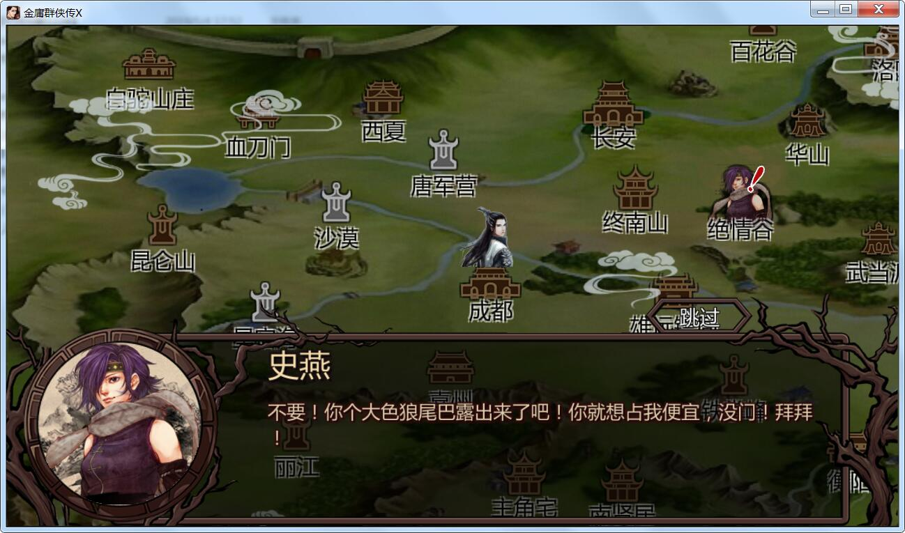 金庸群侠传X无双V18SP3:海角明月CG魔改第二版【PC+安卓/RPG/07-03-01/1.6G】
