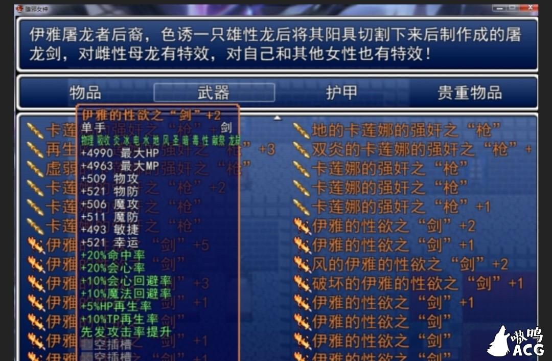 堕邪女神 V1.08v4 中文步兵版+存档+攻略【RPG/国人自制/PC+安卓/1.6G】10-15