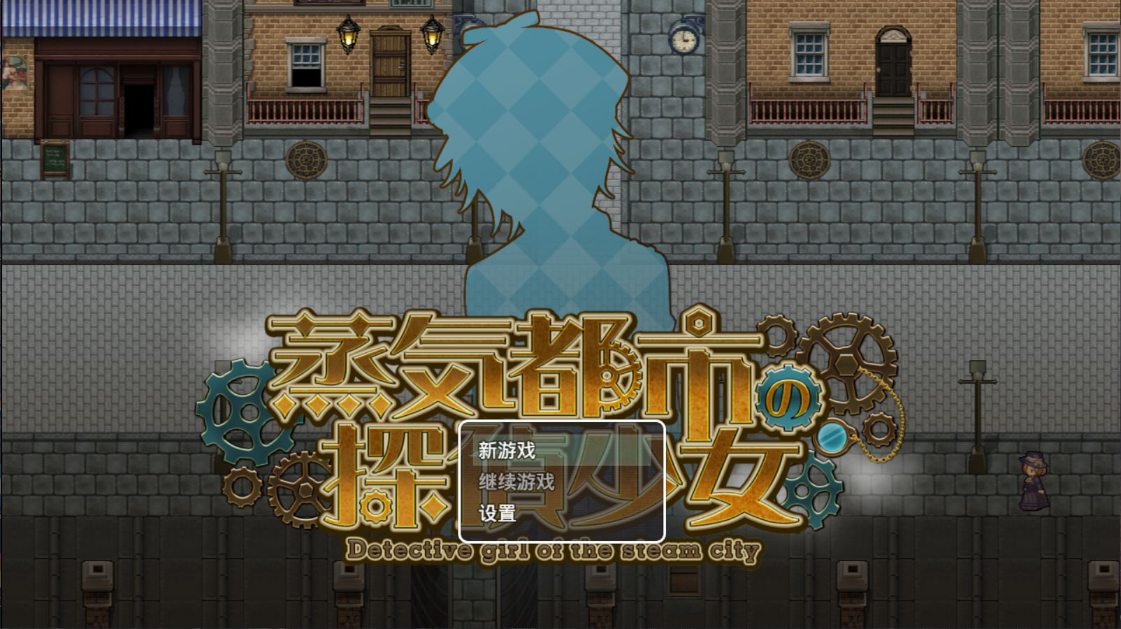 蒸汽之都的侦探少女 Ver1.00 汉化版+礼包码【探究RPG/朋克/PC+安卓版/1.2G/07-07-05】