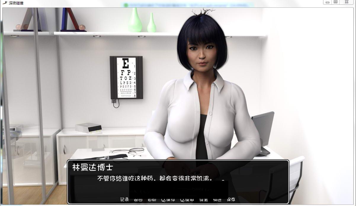 深夜撞击-DeepImpact 汉化版【SLG/PC+安卓版/07-12-04/1.5G】