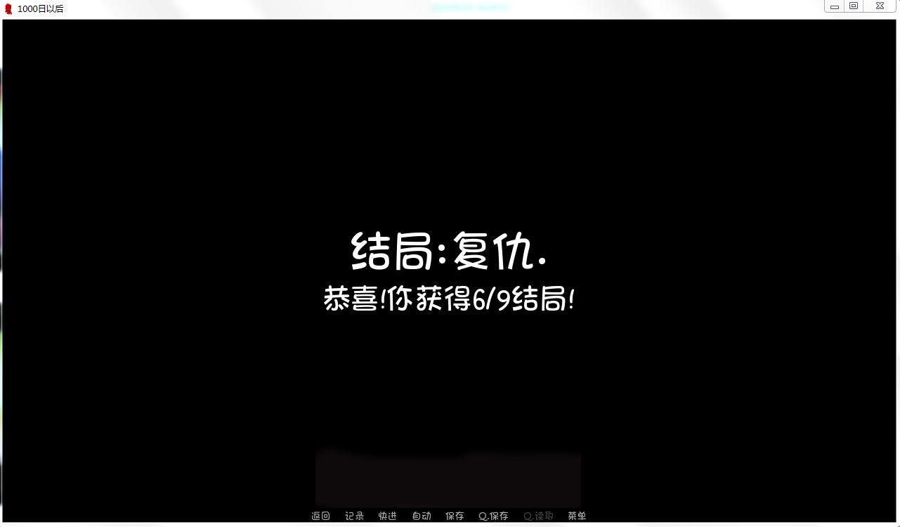 1000日当前 V1.0 完结汉化版+CG【新作/多终局/SLG/PC+安卓/600M】