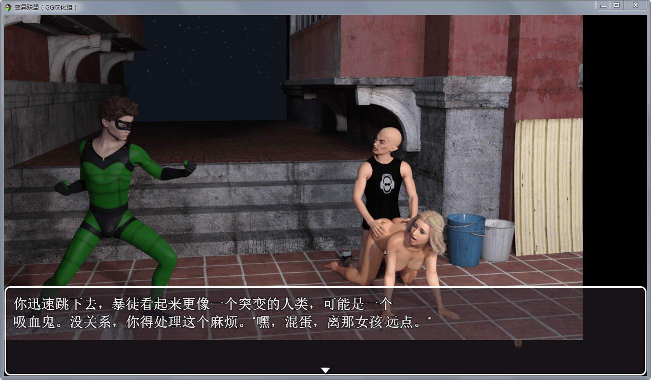 【欧美RPG/汉化/动态CG】公理同盟同人:变异同盟 V0.13 汉化版+攻略【新汉化】