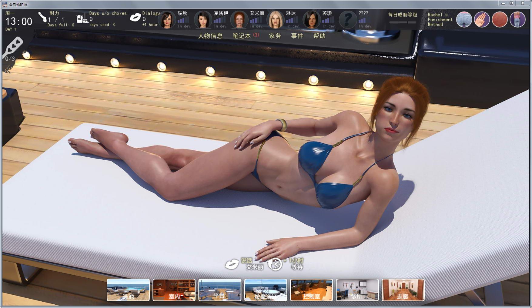 【欧美SLG/汉化/动态CG】治愈我的性瘾 Ver0.9.2 汉化版+存档+攻略【更新】【1.4G】