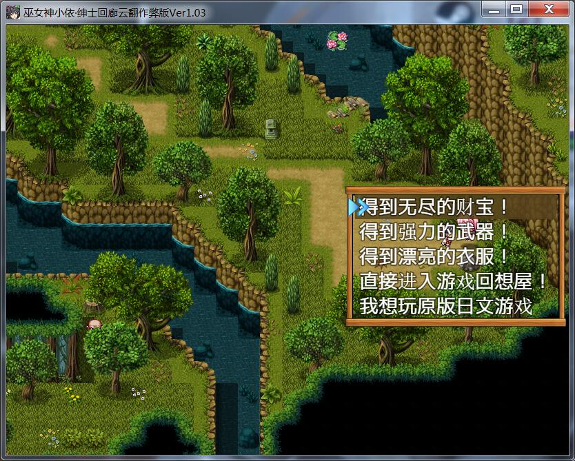 【RPG/中翻】巫女神小依~V1.03 作弊汉化版版+全CG包+全开存档【新汉化/CV】【1.3G】
