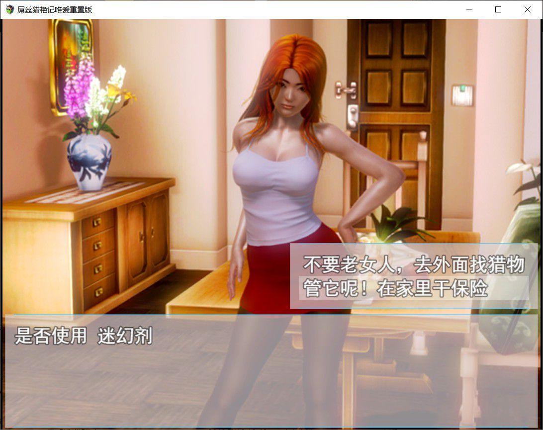 屌丝猎·艳记:中文重制版 0.2外传版【新作/07-25-02/1.8G】