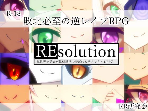 [RPG/动态CG]在异世界~状态异常被玩弄的勇者RPG![逆推/纯H战斗][1.8G]