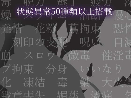 在异世界~状态异常被玩·弄的勇者RPG!【07-30-04/RPG/动态CG/逆推/纯H战斗/1.8G】