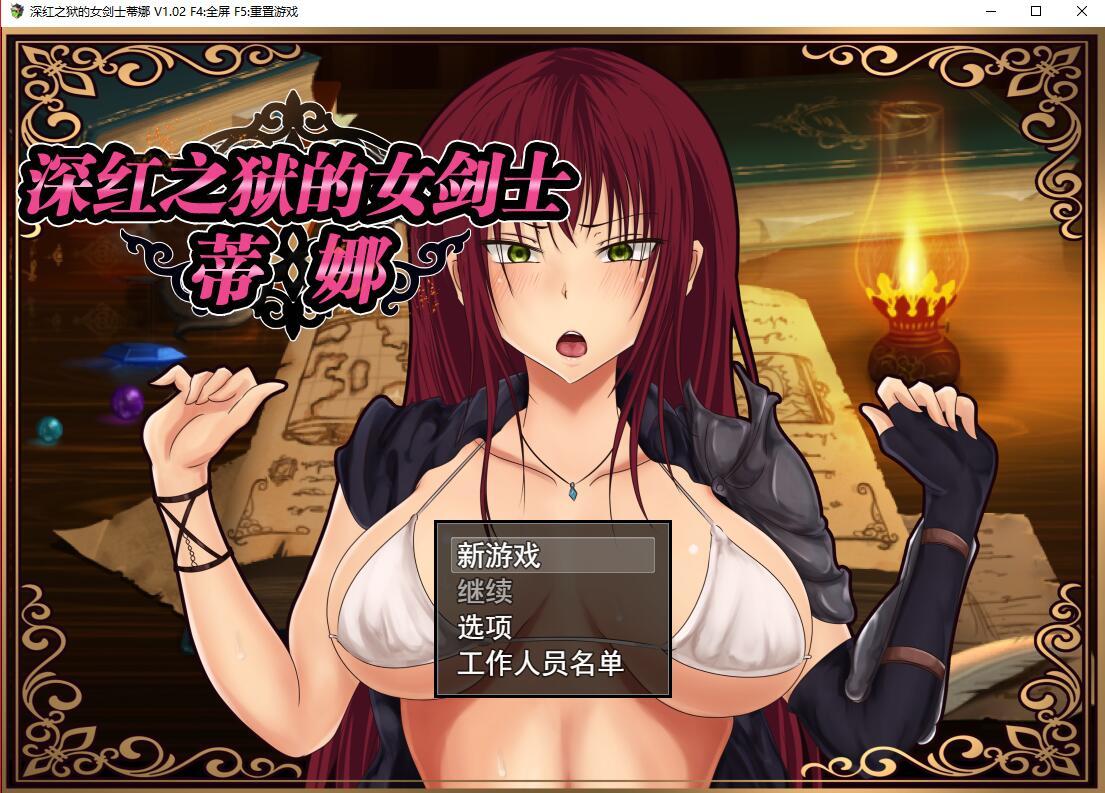 [RPG/中文]深红之狱的女剑士蒂娜 V2.0完整官中步兵版+已打社保补丁[1.4G]