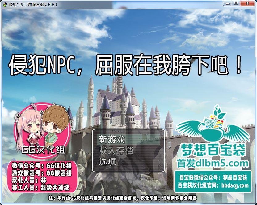 【超爽快RPG汉化】随便侵饭NPC!3代 !PC+安卓官方作弊汉化版【800M】