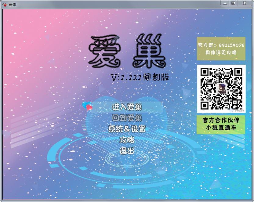 【国产RPG/巅峰制作】爱巢 Ver1121 中文作弊版+存档+攻略【黑丝】【3.9G】