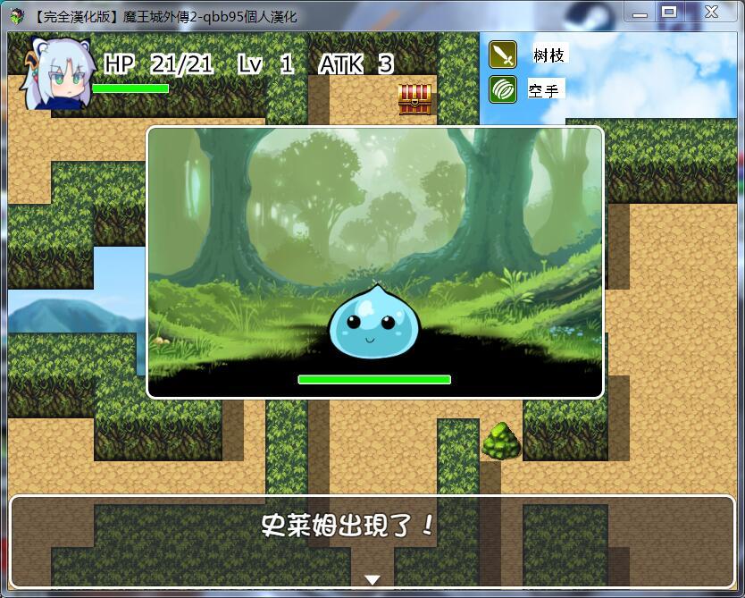 [扭蛋RPG/汉化]玉魔王外传2:请尽快回来吧!Negumi·Dora 完整汉化版[400M/FM/百度] 2