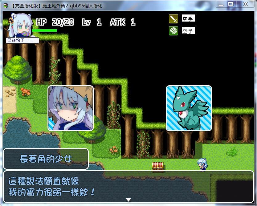 [扭蛋RPG/汉化]玉魔王外传2:请尽快回来吧!Negumi·Dora 完整汉化版[400M/FM/百度] 3