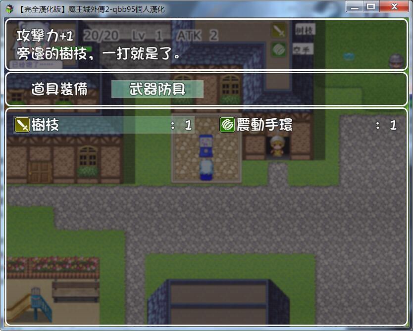[扭蛋RPG/汉化]玉魔王外传2:请尽快回来吧!Negumi·Dora 完整汉化版[400M/FM/百度] 5