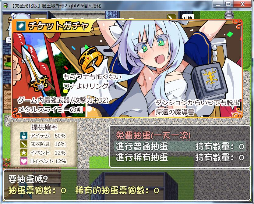 [扭蛋RPG/汉化]玉魔王外传2:请尽快回来吧!Negumi·Dora 完整汉化版[400M/FM/百度] 6