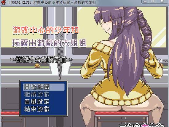 [RPG/汉化/动态CG] 游戏中心的少年和爱玩游戏的大姐姐!完整汉化版[百度][350M]