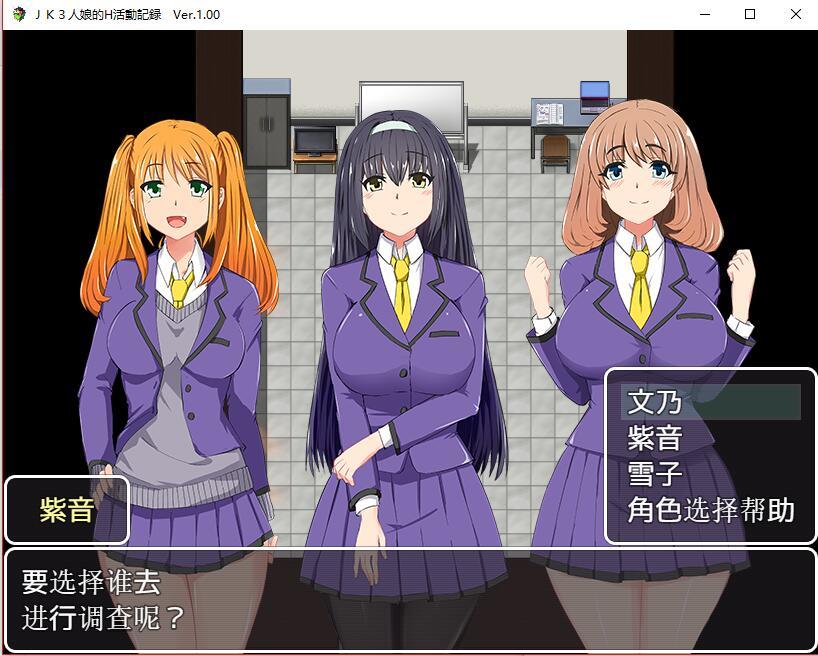 [RPG/汉化]JK三人娘的エロ活动记录!校园的猥亵怪谈 汉化版 2