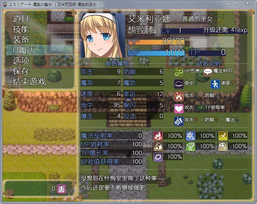 艾米丽亚娜:魔契的圣女V2.0更新版【RPG/汉化/全动态】10-06-01
