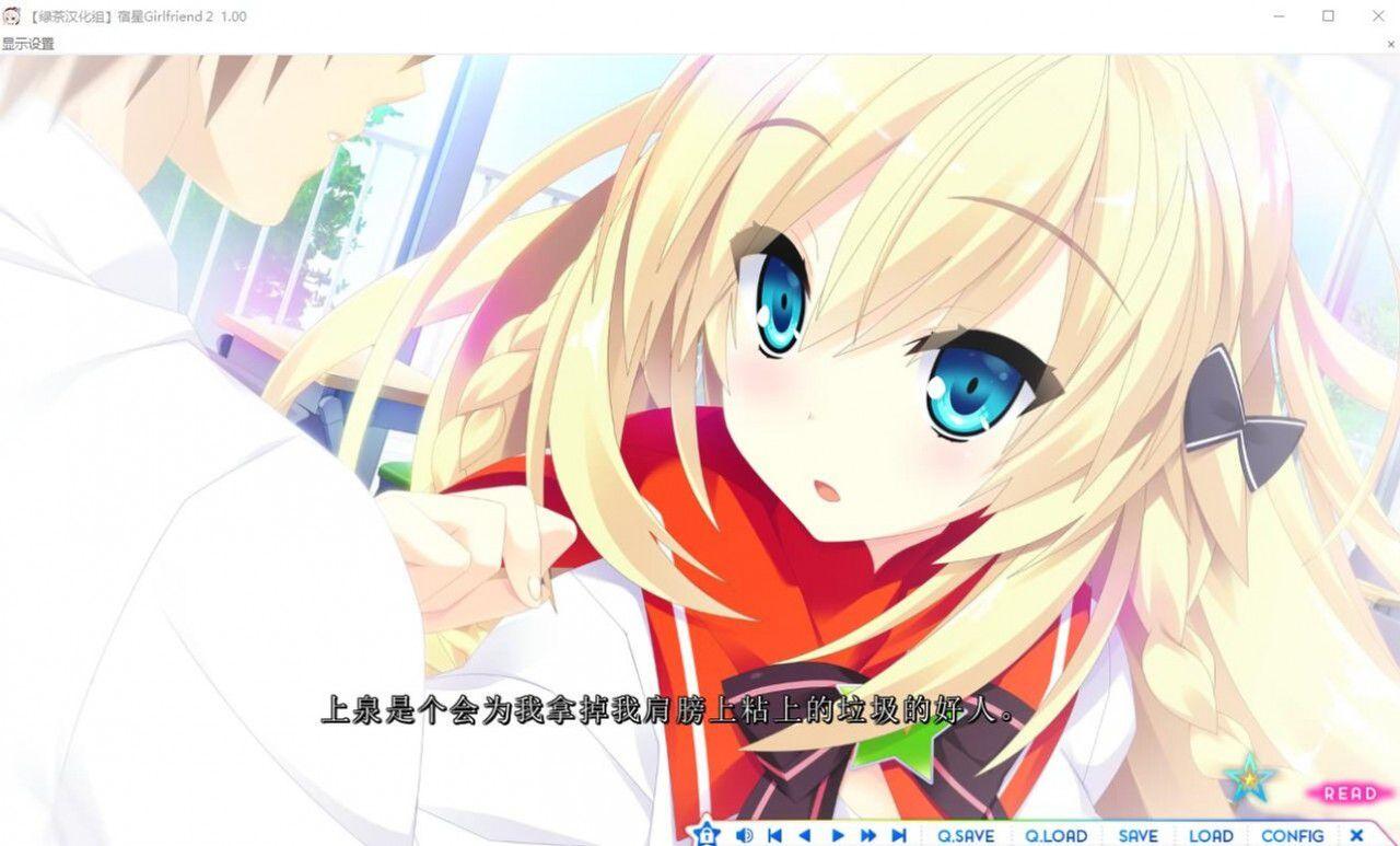 宿星Girlfriend2 玛娅篇 完整汉化版【全CV/08-15-07/ADV/汉化/1.8G】