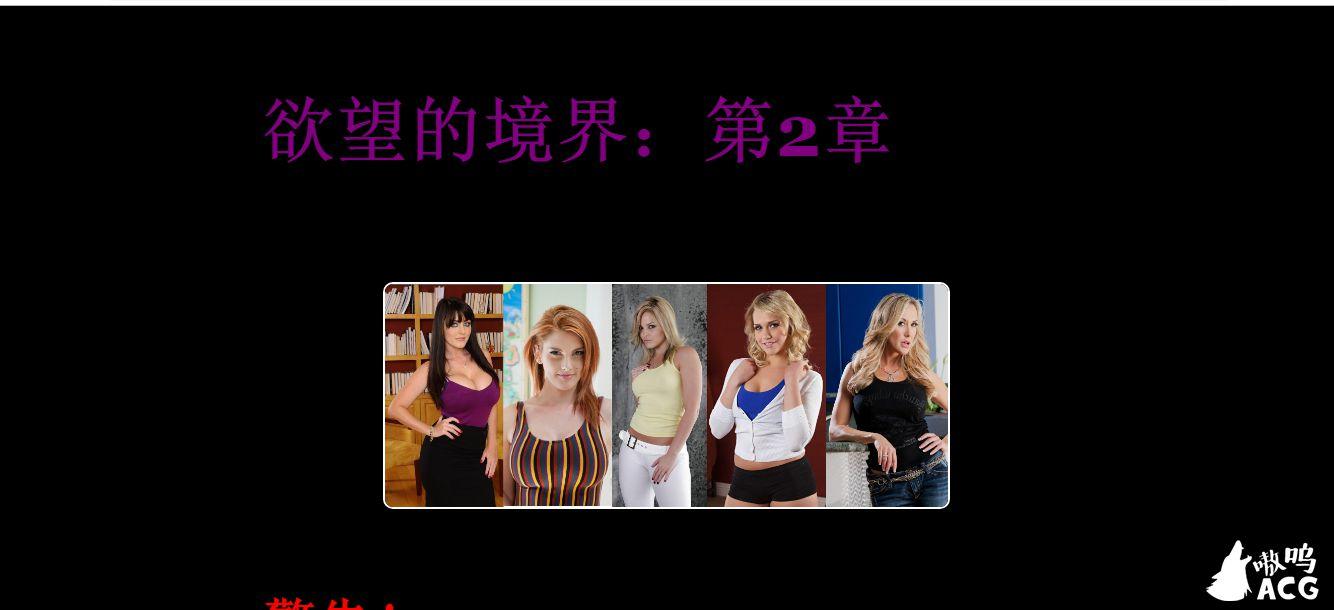 【超大型SLG/中文/动态CG】欲望的境界!CH1+2完整版 [可用翻译为中文]【新作】【20G】