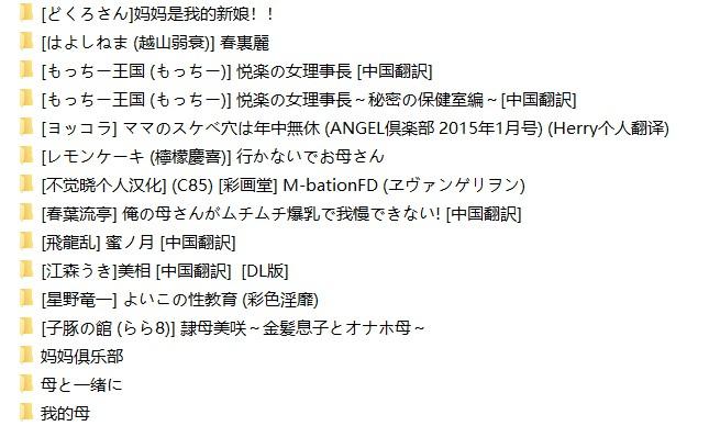 """【2D/同人/合集】""""母★子负距离接触""""汉化作品15本【462MB】"""