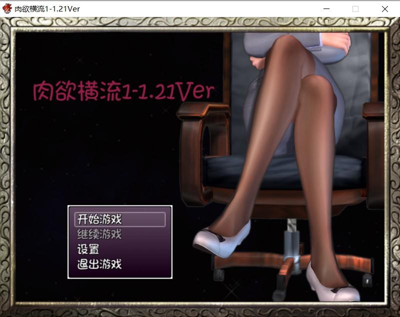 【欧美RPG/汉化】肉玉纵横 Succulence2 Alpha Ver1.21 精修汉化版【更新】【930M】