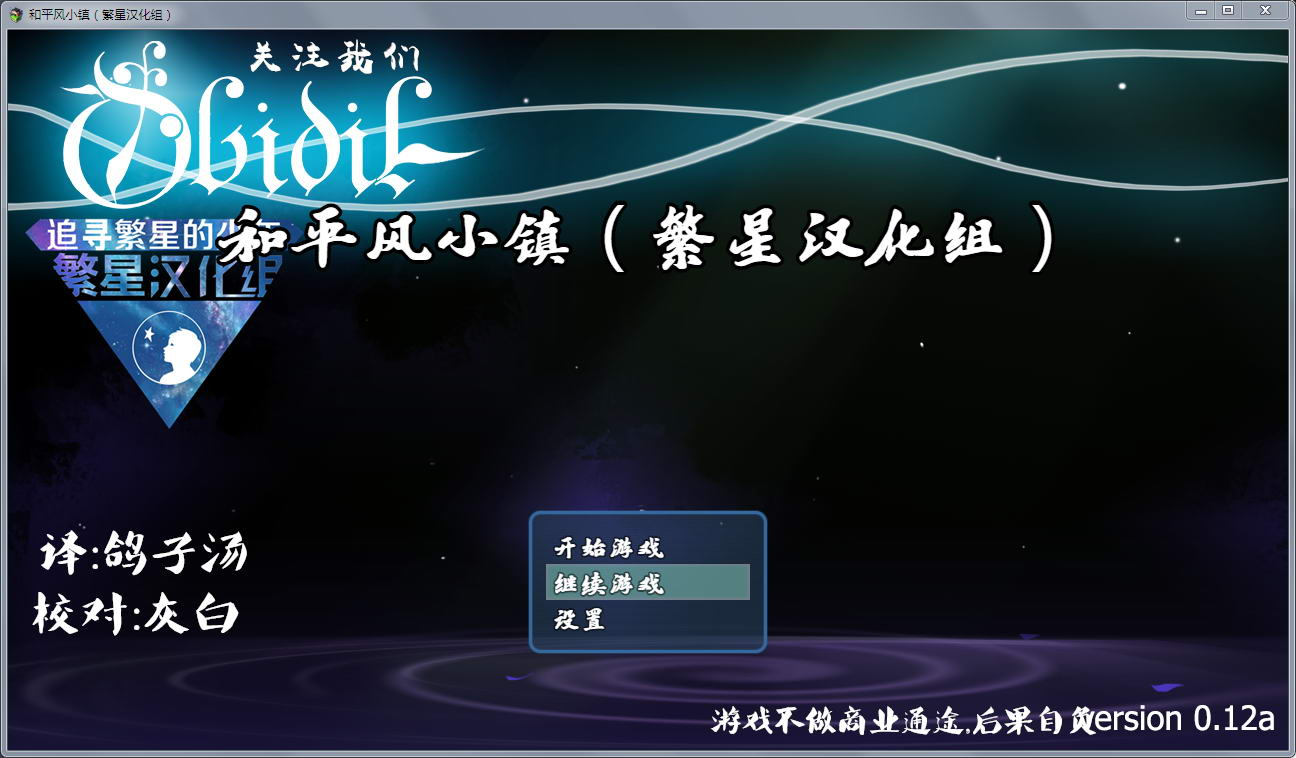【RPG/汉化/动态CG】[繁星]和平风小镇 汉化中文版【新汉化】【PC+安卓版】【600M】