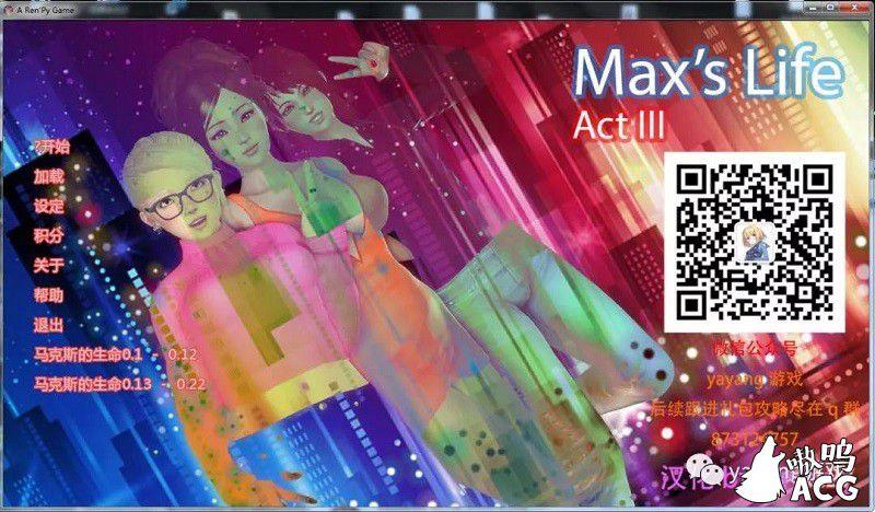 【欧美SLG/汉化/动态CG】麦克斯的生活:Max's life V0.27 汉化版+攻略【更新/PC+安卓】【5G】