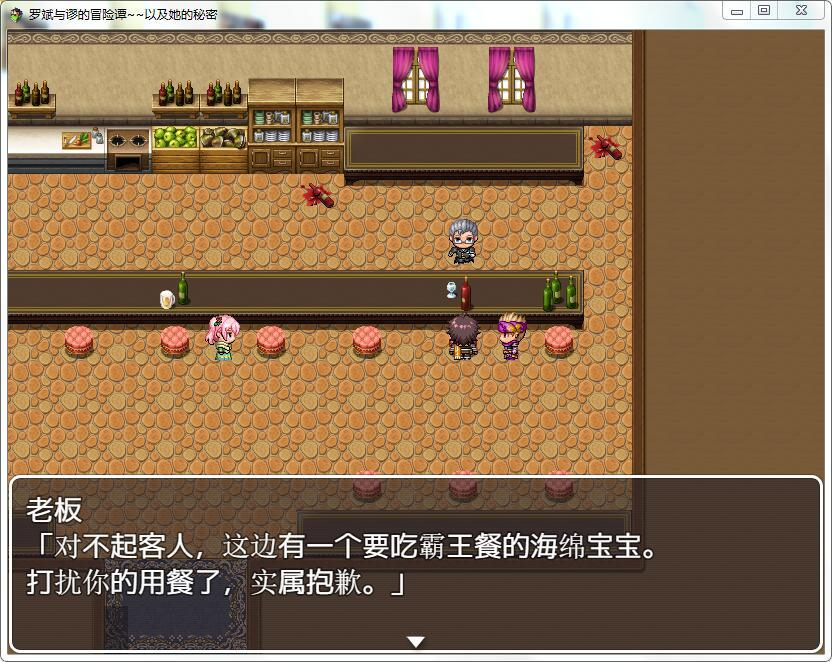 【RPG/汉化】罗斌与谬的冒险谭~以及她的秘密无梗 PC+安卓重置汉化版【1.6G】 4